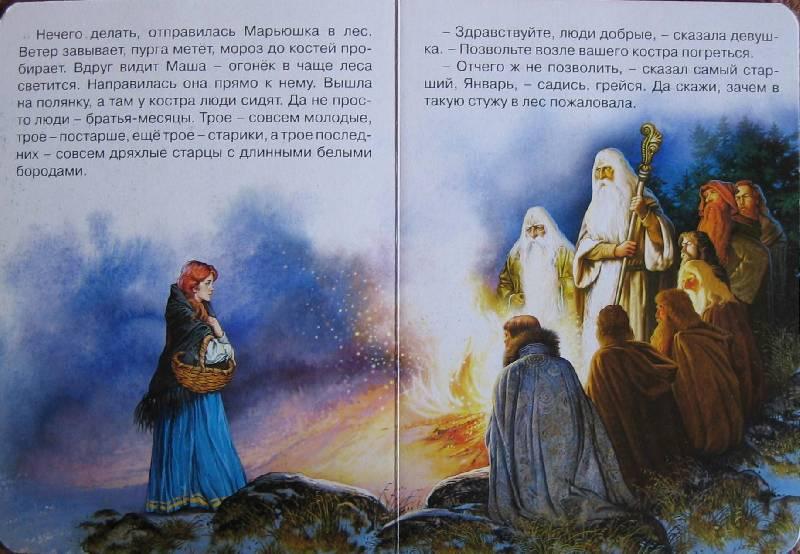 Иллюстрация 1 из 4 для Двенадцать месяцев - Самуил Маршак | Лабиринт - книги. Источник: Е.  Анна В.