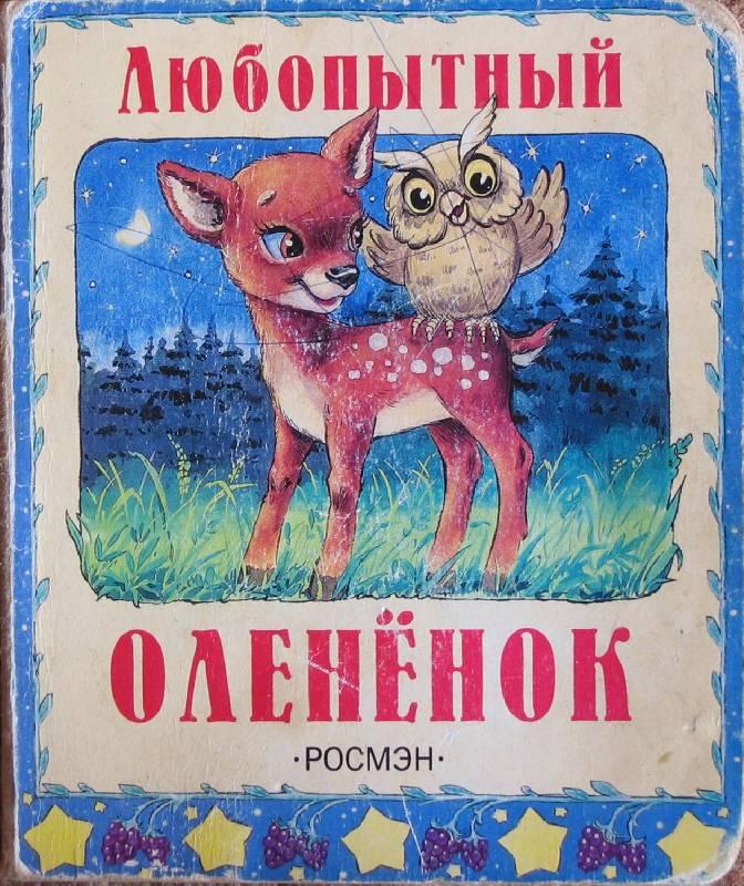 Иллюстрация 1 из 3 для Любопытный олененок | Лабиринт - книги. Источник: Е.  Анна В.
