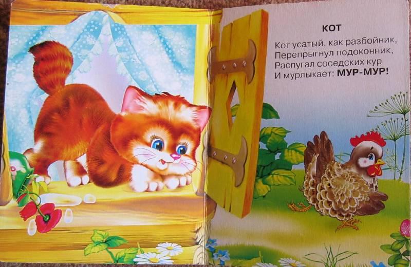 Иллюстрация 1 из 4 для Говорит овечка: Бе-е! - Владимир Степанов | Лабиринт - книги. Источник: Е.  Анна В.