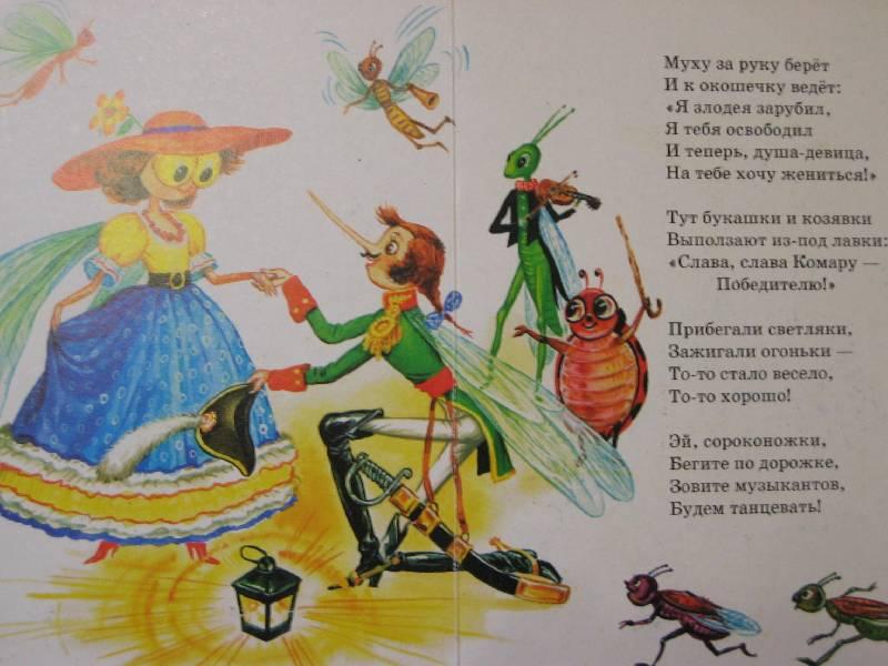 Иллюстрация 1 из 2 для Ладушки: Муха-Цокотуха - Корней Чуковский | Лабиринт - книги. Источник: Е.  Анна В.