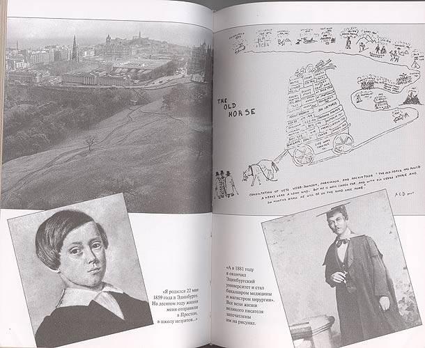 Иллюстрация 1 из 4 для Жизнь, полная приключений - Артур Дойл | Лабиринт - книги. Источник: Белый Кролик