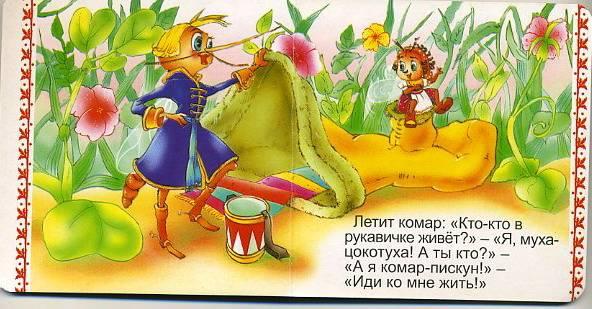 Иллюстрация 1 из 2 для Рукавичка. | Лабиринт - книги. Источник: Machaon