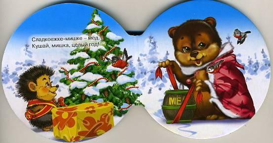 Иллюстрация 1 из 2 для Шарики: Наш любимый Дед Мороз - Оксана Иванова   Лабиринт - книги. Источник: Machaon