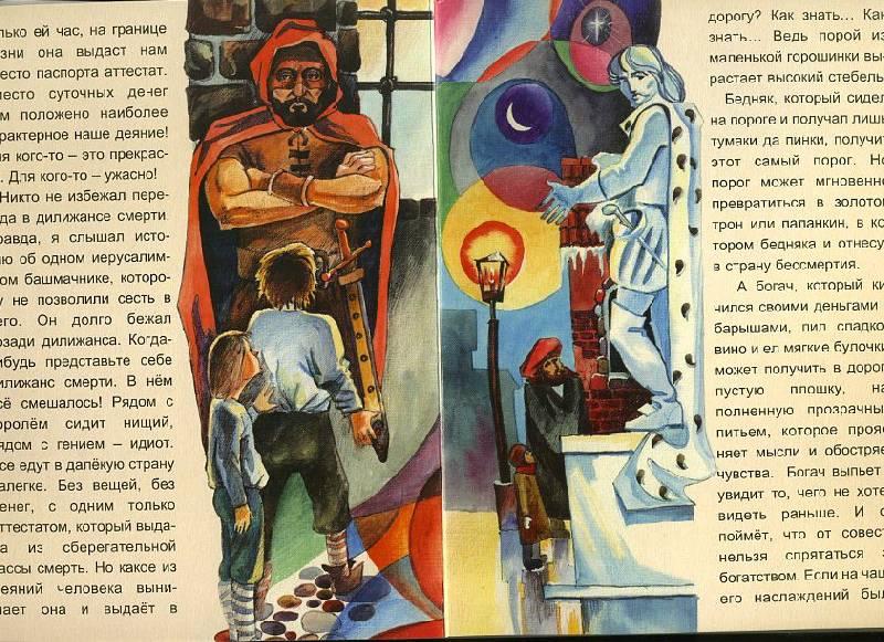 Иллюстрация 1 из 7 для День переезда - Ханс Андерсен | Лабиринт - книги. Источник: Machaon