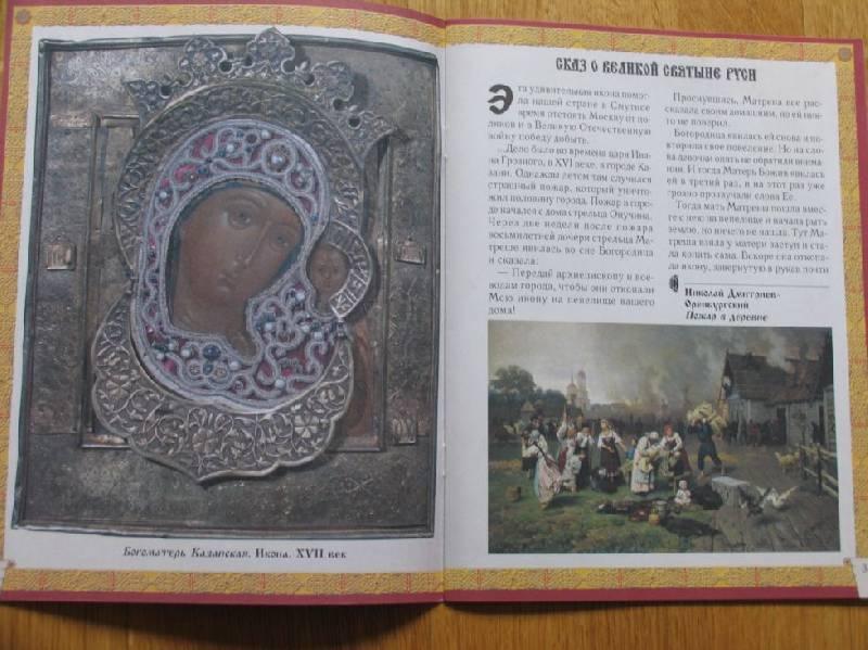 Иллюстрация 1 из 3 для Казанская икона божией матери - Наталия Скоробогатько | Лабиринт - книги. Источник: ВВС
