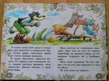 Иллюстрация 1 из 2 для Три поросенка - Сергей Михалков   Лабиринт - книги. Источник: Belka_Ti