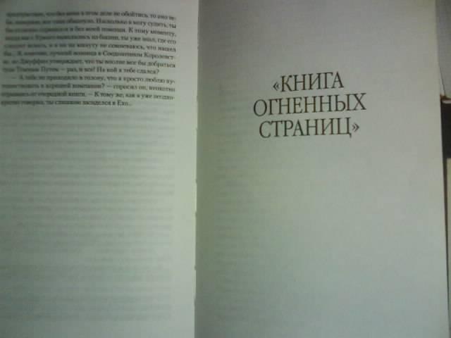 Иллюстрация 1 из 3 для Болтливый мертвец - Макс Фрай | Лабиринт - книги. Источник: Merciless