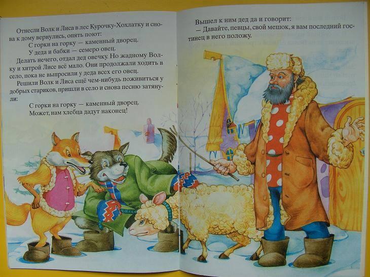 Иллюстрация 1 из 2 для Волчья песня:  Русская народная сказка   Лабиринт - книги. Источник: мама малыша