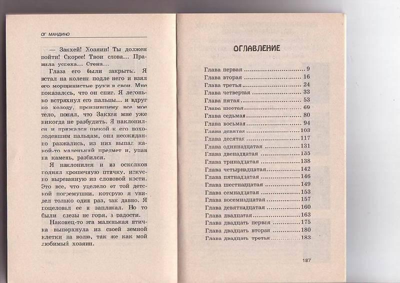 Иллюстрация 1 из 3 для Величайший успех в мире - Ог Мандино   Лабиринт - книги. Источник: Polli