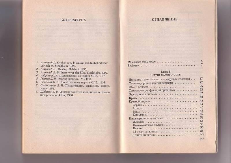 Иллюстрация 1 из 3 для Комплексное очищение организма на клеточном уровне - Борис Аранович | Лабиринт - книги. Источник: Polli
