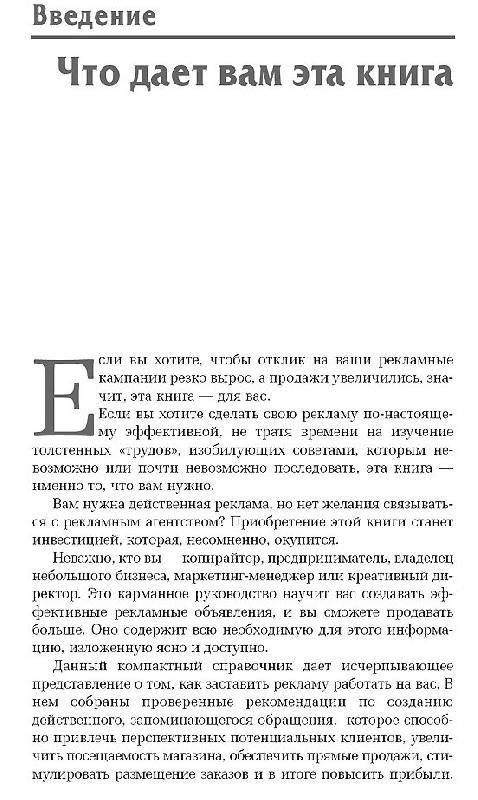 Иллюстрация 1 из 4 для Как повысить отклик от рекламы. 95 работающих приемов - Роско Барнс | Лабиринт - книги. Источник: vybegasha