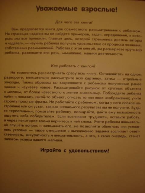 Иллюстрация 1 из 17 для О транспорте. Полезная книжка - Юлия Каспарова | Лабиринт - книги. Источник: Настёна