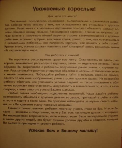 Иллюстрация 1 из 8 для О культуре общения. Полезная книжка - Юлия Каспарова | Лабиринт - книги. Источник: Настёна