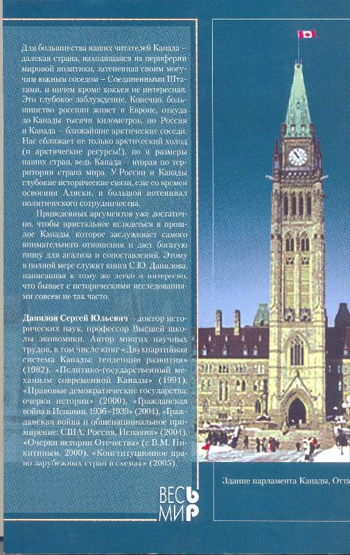 Иллюстрация 1 из 4 для История Канады - Сергей Данилов | Лабиринт - книги. Источник: Бри