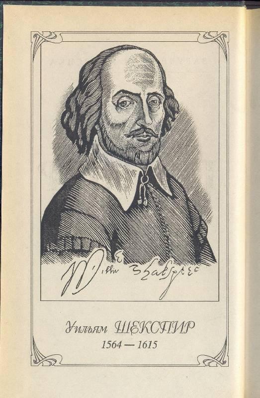 Иллюстрация 1 из 3 для Комедия ошибок: Комедии, сонеты - Уильям Шекспир | Лабиринт - книги. Источник: Бри