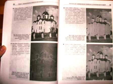 Иллюстрация 1 из 4 для Самоучитель Photoshop CS2 - Сергей Луций   Лабиринт - книги. Источник: Папи.рус