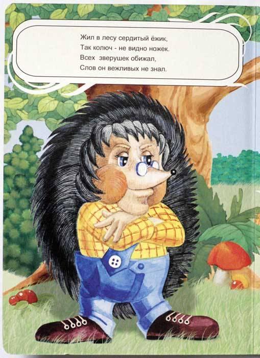 Белочка прыгала по деревьям, собирала орехи и тоже относила их в дупло.