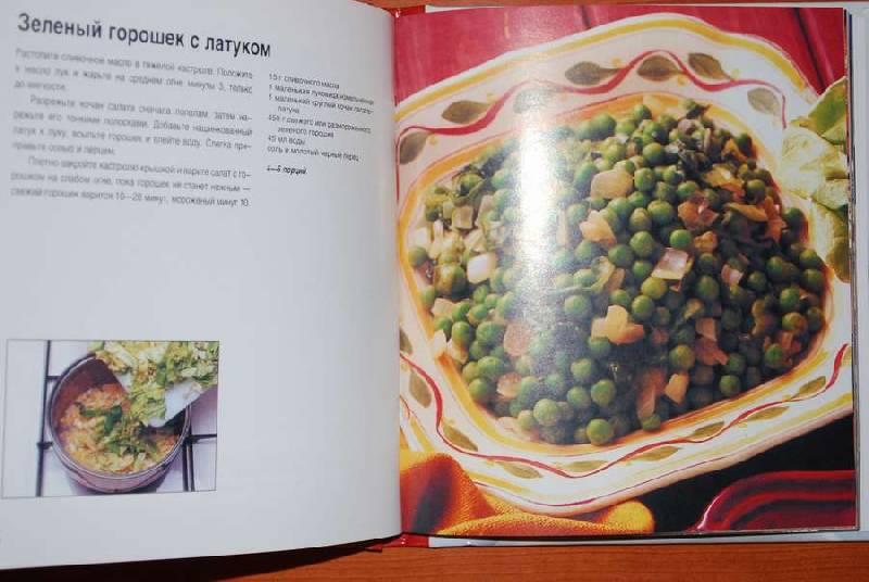 Иллюстрация 1 из 2 для Французская кухня. Угощения в классическом стиле - Сибилла Люкер | Лабиринт - книги. Источник: Бутягина Наталья Георгиевна