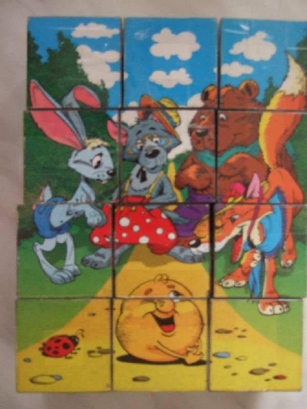 Иллюстрация 1 из 2 для Андрюшины кубики: Сказки-3 (00522) | Лабиринт - игрушки. Источник: Klyukofka