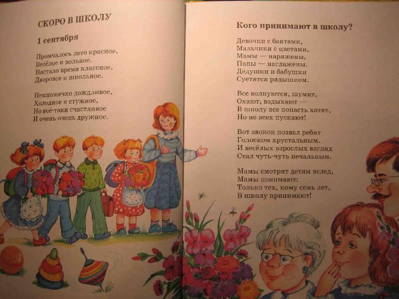 Иллюстрация 1 из 4 для Про праздники: Стихи - Андрей Усачев | Лабиринт - книги. Источник: Трухина Ирина