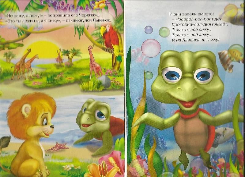 Иллюстрация 1 из 2 для Песенка львенка и черепахи - Сергей Козлов | Лабиринт - книги. Источник: khab