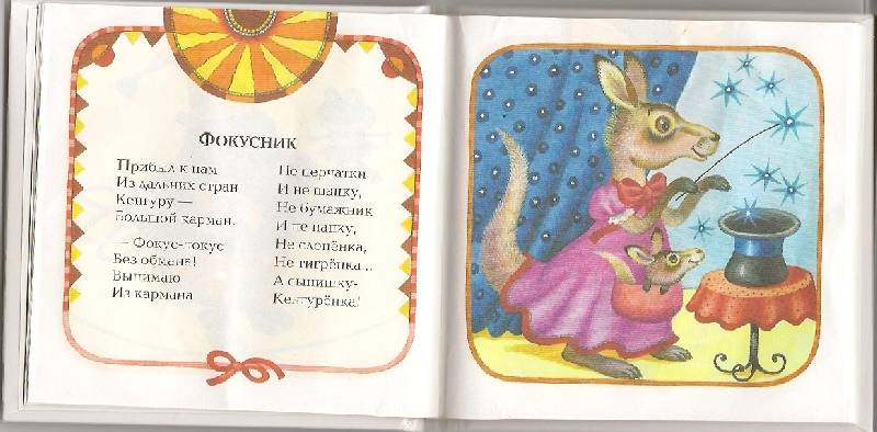 Иллюстрация 1 из 5 для Цирк: Стихи - Генрих Сапгир   Лабиринт - книги. Источник: khab
