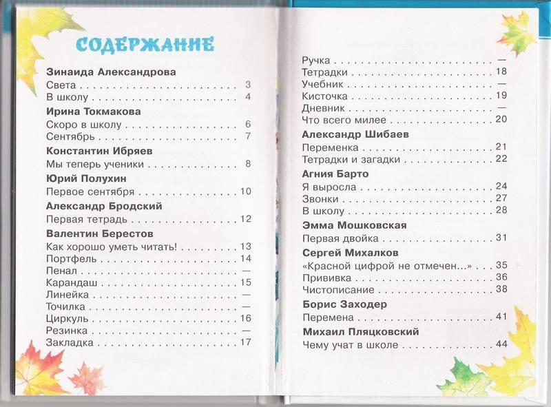 Иллюстрация 1 из 5 для Хочу в школу - Токмакова, Александрова, Ибряев | Лабиринт - книги. Источник: Lenoka