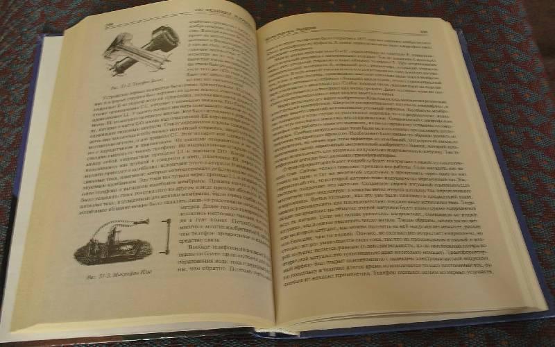Иллюстрация 1 из 5 для 100 великих изобретений - Константин Рыжов | Лабиринт - книги. Источник: Galina