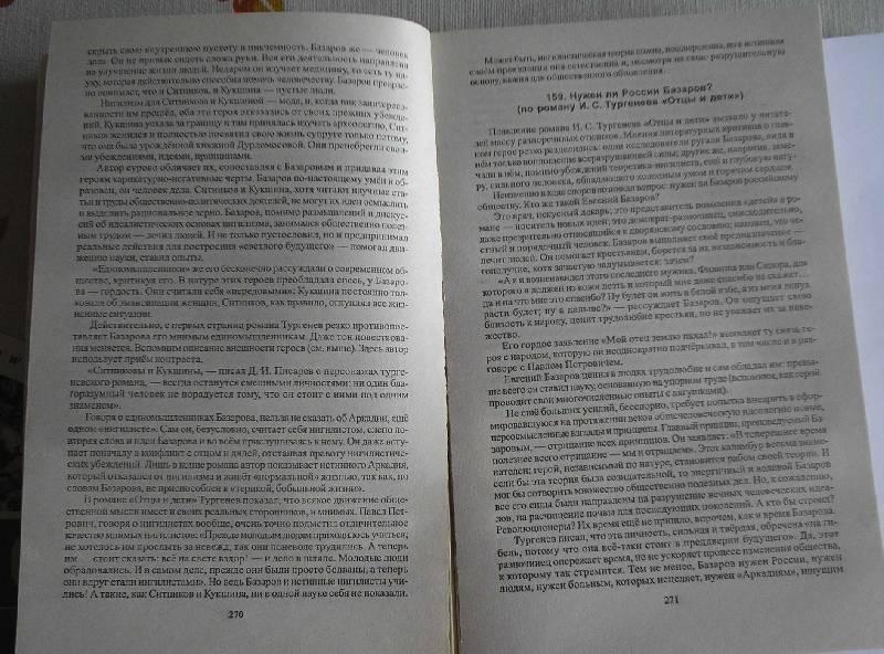 Иллюстрация 1 из 2 для 350 вариантов сочинений. Новые темы | Лабиринт - книги. Источник: Galina