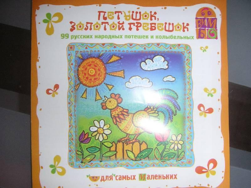 Иллюстрация 1 из 3 для Петушок, золотой гребешок (CD) | Лабиринт - аудио. Источник: kisska
