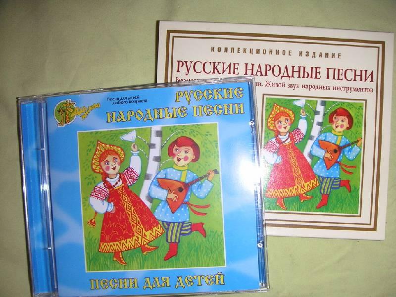 Иллюстрация 1 из 2 для Русские народные песни (CD)   Лабиринт - аудио. Источник: kisska