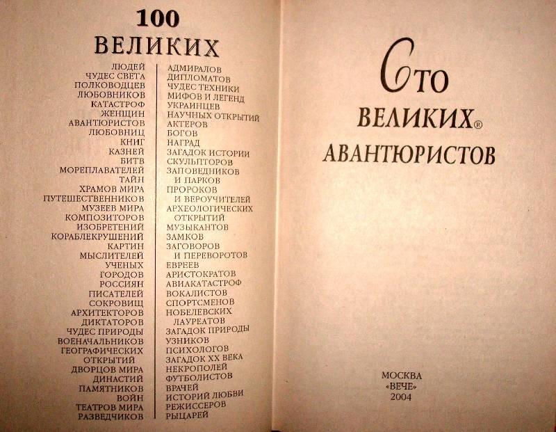 Иллюстрация 1 из 5 для 100 великих авантюристов - Игорь Муромов | Лабиринт - книги. Источник: Мефи