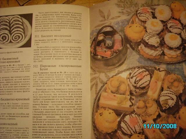 Иллюстрация 1 из 2 для Торты, кексы, пироги. Настоящая домашняя выпечка - Элизабет Бангерт | Лабиринт - книги. Источник: Звездочка