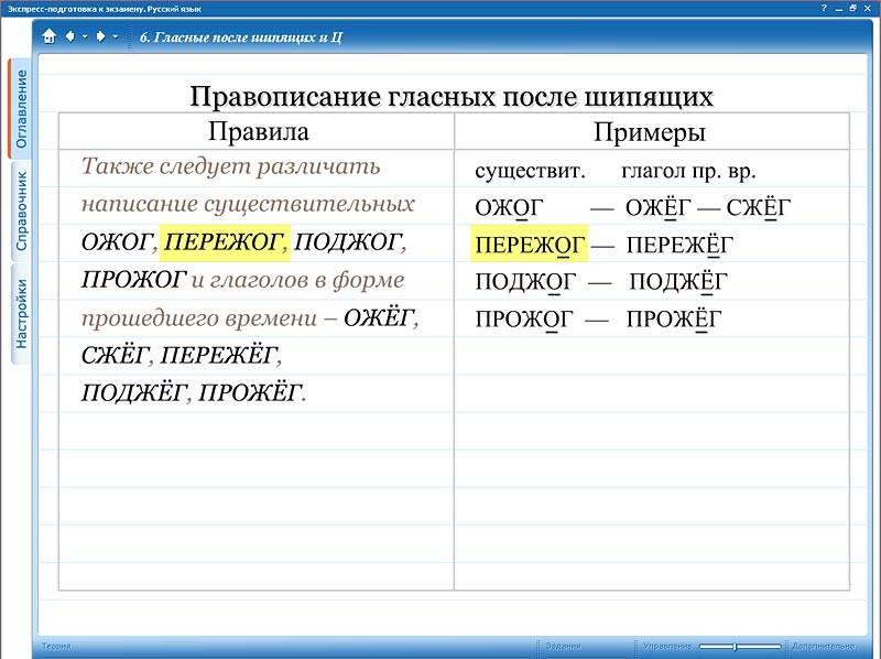 Иллюстрация 1 из 3 для Русский язык. 9-11 класс (CDpc) | Лабиринт - софт. Источник: Юлия7