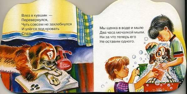 Он для чтения взрослыми сам стишок