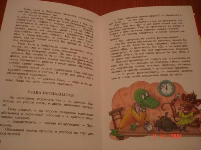 Иллюстрация 1 из 5 для Крокодил Гена и его друзья - Эдуард Успенский | Лабиринт - книги. Источник: Оксана