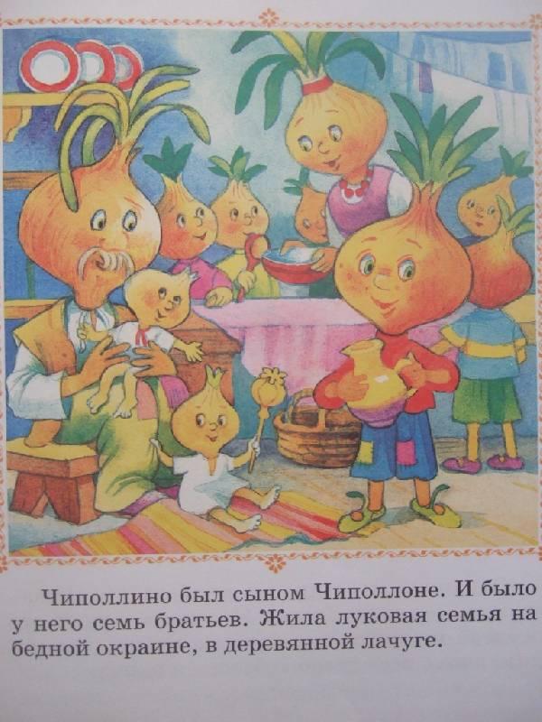 картинками с книга скачать чиполлино