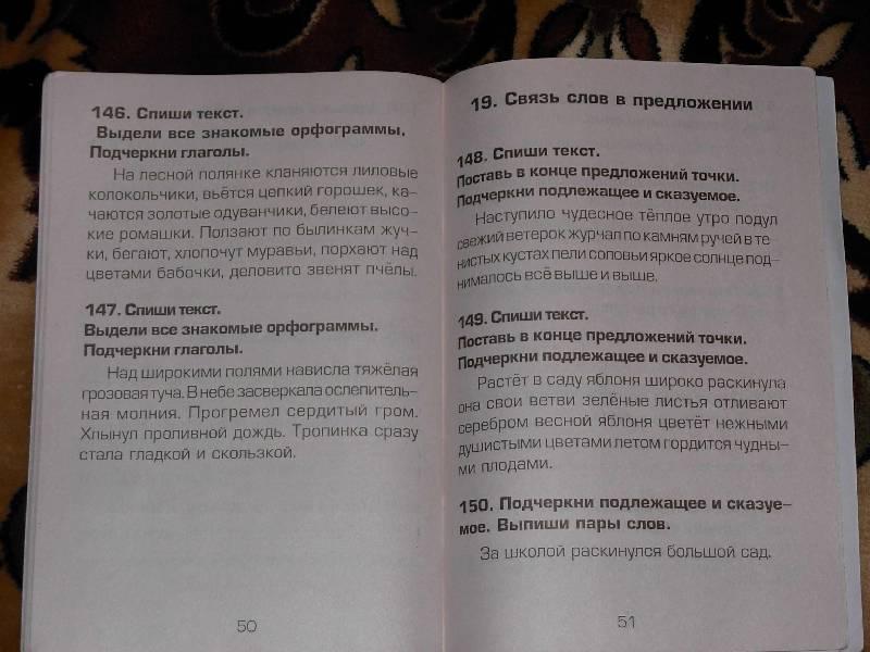 3 класс к шклярова русскому решебник по упражнений языку сборнику