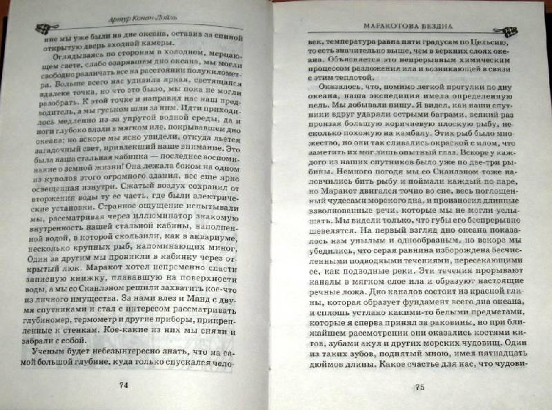 Иллюстрация 1 из 3 для Топор с посеребренной рукоятью: Сборник - Артур Дойл | Лабиринт - книги. Источник: Zhanna