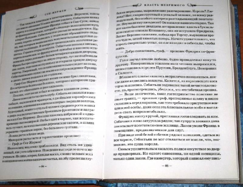 Иллюстрация 1 из 3 для Сен-Жермен. Человек, не желавший умирать. Том 1. Маска из ниоткуда - Жеральд Мессадье | Лабиринт - книги. Источник: Zhanna