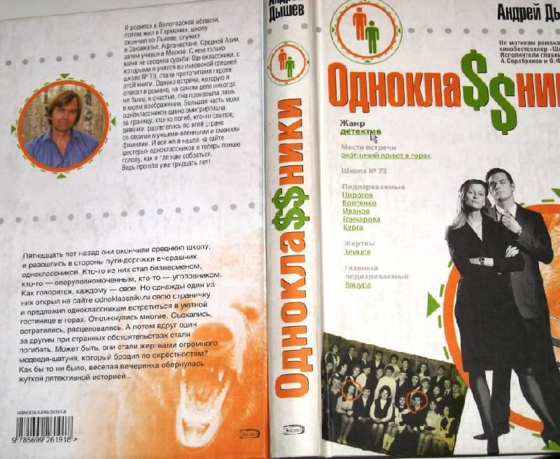 Иллюстрация 1 из 4 для ОдноклаSSники.ru: Роман - Андрей Дышев | Лабиринт - книги. Источник: Zhanna