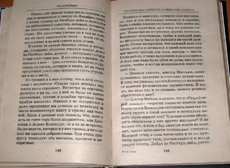 Иллюстрация 1 из 2 для Потерянные записки о Шерлоке Холмсе - Пол Гилберт | Лабиринт - книги. Источник: Zhanna