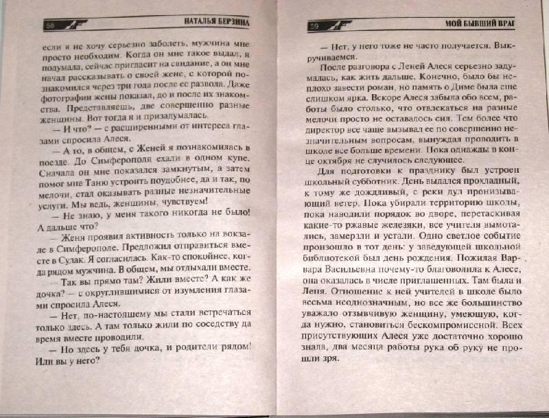 Иллюстрация 1 из 2 для Мой бывший враг - Наталья Берзина | Лабиринт - книги. Источник: Zhanna