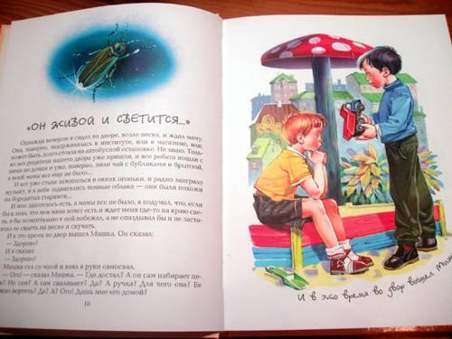 Иллюстрация 68 из 76 для Денискины рассказы - Виктор Драгунский | Лабиринт - книги. Источник: Galia