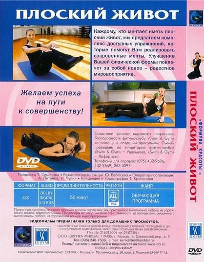 Иллюстрация 1 из 2 для Плоский живот (DVD) - Ю. Белюсева | Лабиринт - видео. Источник: Rainbow