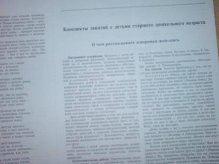 Иллюстрация 1 из 2 для Знакомим с жанровой живописью. - Надежда Курочкина | Лабиринт - книги. Источник: Lenok2008