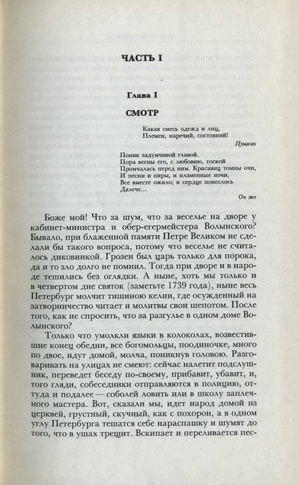 Иллюстрация 1 из 3 для Ледяной дом: Романы - Иван Лажечников   Лабиринт - книги. Источник: bagirchik