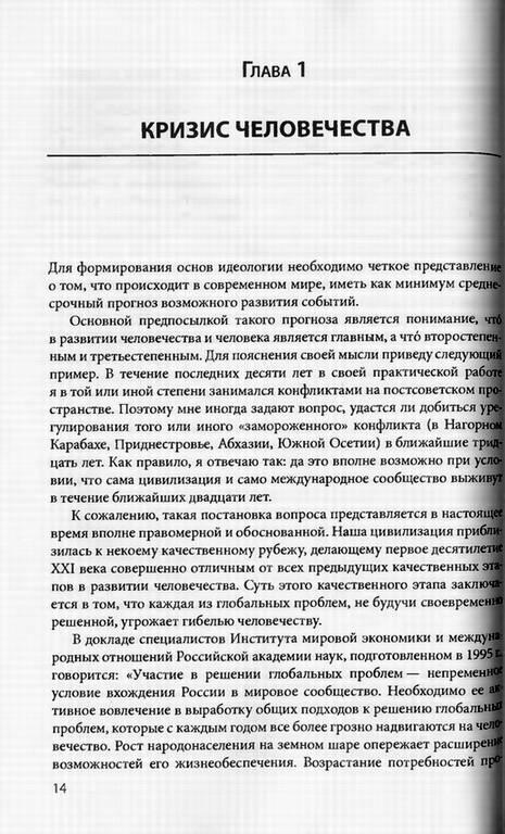 Иллюстрация 1 из 5 для Как выжить? Новая идеология для человечества - Владимир Пряхин | Лабиринт - книги. Источник: Panterra