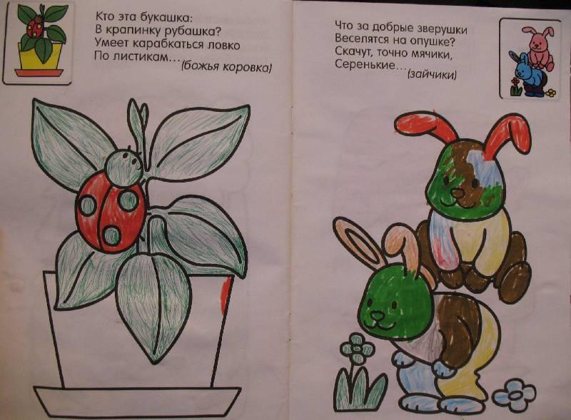 Иллюстрация 1 из 2 для Загадки и раскраски (розовая) - Екатерина Савельева | Лабиринт - книги. Источник: Jamberry