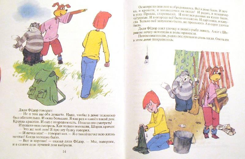Иллюстрация 1 из 3 для Дядя Федор, пес и кот: Повесть-сказка - Эдуард Успенский | Лабиринт - книги. Источник: Jamberry